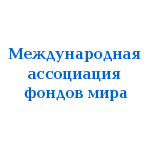 Международная ассоциация фондов мира