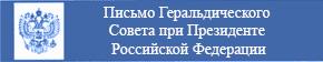 Письмо Геральдического Совета при Президенте Российской Федерации